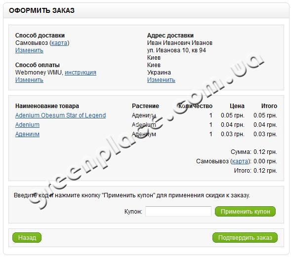 Инструкция оплаты Webmoney WMU