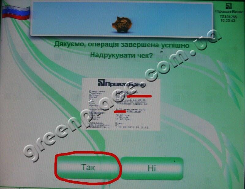 пополнения карты через терминал